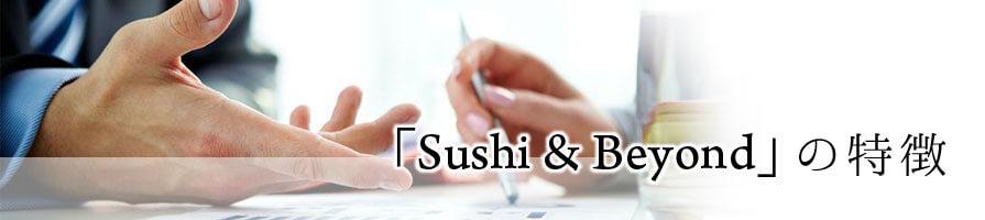 Sushi&Beyondの特徴