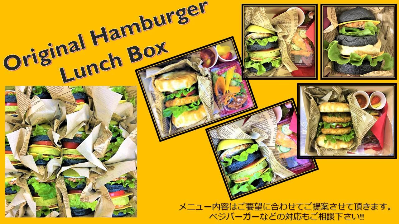 ハンバーガーランチボックス