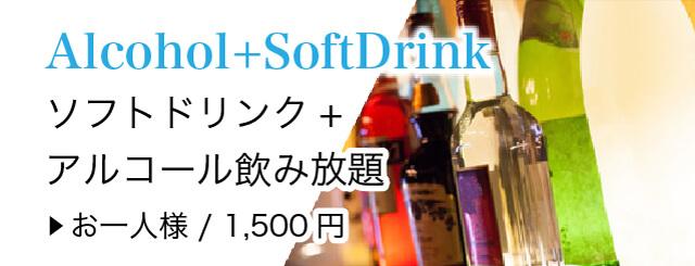 ソフトドリンク+ アルコール飲み放題  お一人様 / 1,500円