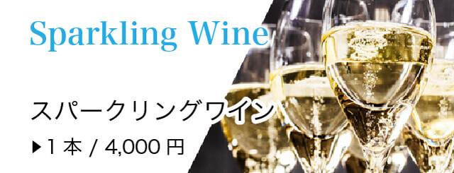 スパークリングワイン 1本 / 1,200円