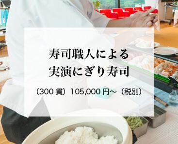 寿司職人による実演にぎり寿司(300貫)105,000円(税別)