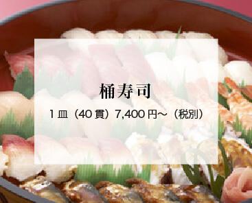 桶寿司1皿(40貫)7,400円~(税別)