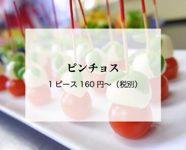 ピンチョス1ピース160円(税別)