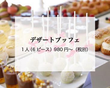 デザートブッフェ1人(6ピース)980円(税別)