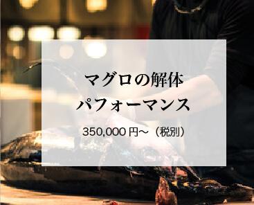 マグロの解体パフォーマンス300,000円~(税別)