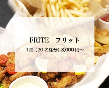 FRITE|フリット1皿(20名様分)3,000円
